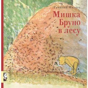 Мишка Бруно в лесу