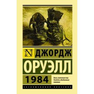 1984 (серия Эксклюзивная классика) (книга с небольшим дефектом)