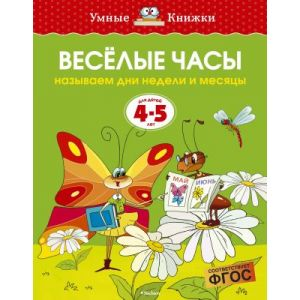 Веселые часы (4-5 лет)  (мягк.обл.)