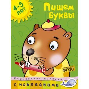 Пишем буквы (4-5 лет) (мягк.обл.)
