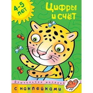 Цифры и счет (4-5 лет) (мягк.обл.)