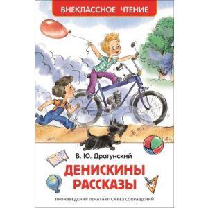 Денискины рассказы (Внеклассное Чтение)