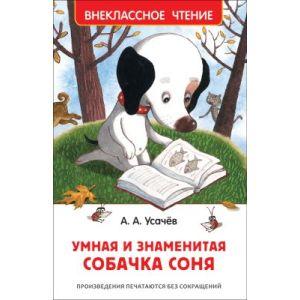 Умная и знаменитая собачка Соня (Внеклассное Чтение, ч/б иллюстрации)