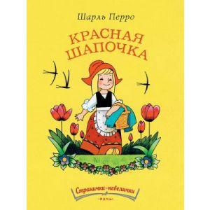 Красная шапочка (мягк.обл.) (Странички-невелички)