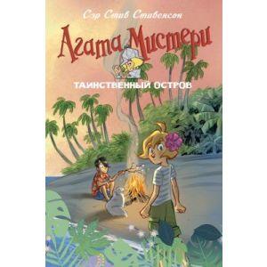 Агата Мистери. Таинственный остров