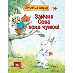 Зайчик Сева взял чужое! Полезные сказки (мягк.обл.)