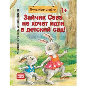 Зайчик Сева не хочет идти в детский сад! Полезные сказки (мягк.обл.)