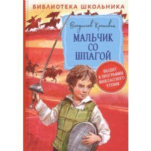 Мальчик со шпагой (Библиотека школьника)
