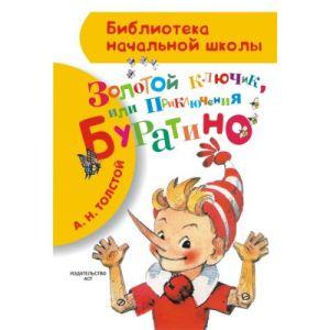 Золотой ключик, или Приключения Буратино (Библиотека начальной школы)