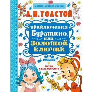 Приключения Буратино, или Золотой ключик. Художник Л. Владимирский