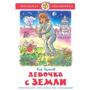 Девочка с Земли (серия Школьная библиотека)
