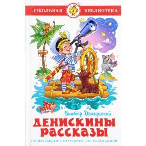 Денискины рассказы (серия Школьная библиотека)