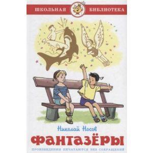 Фантазёры (Школьная библиотека)