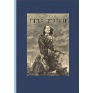 Петр Первый. В двух томах. Том 2