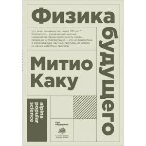 Физика будущего (мягк.обл.)