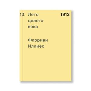 1913. Лето целого века (мягк.обл.)