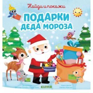 Найди и покажи. Найди и покажи подарки Деда Мороза