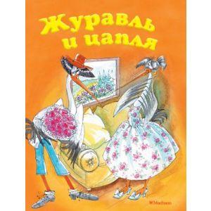 Журавль и цапля (мягк.обл.)