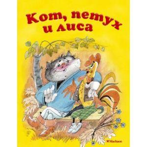 Кот, петух и лиса (мягк.обл.)