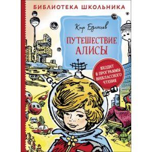 Путешествие Алисы (Библиотека школьника)