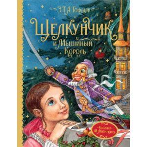 Щелкунчик и Мышиный король (Любимые детские писатели)