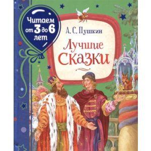 Лучшие сказки. Пушкин А. (Читаем от 3 до 6 лет)
