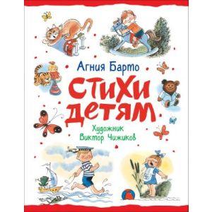 Стихи детям (худ. В. Чижиков)