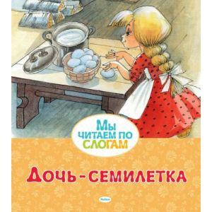 Дочь-семилетка. Мы читаем по слогам (мягк.обл.)