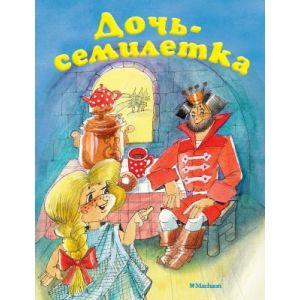 Дочь-семилетка (мягк.обл.)