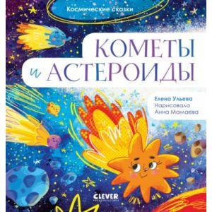 Космические сказки. Кометы и астероиды