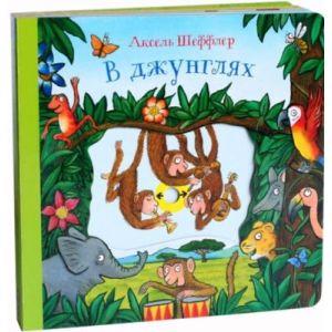 В джунглях (книжка-игрушка)