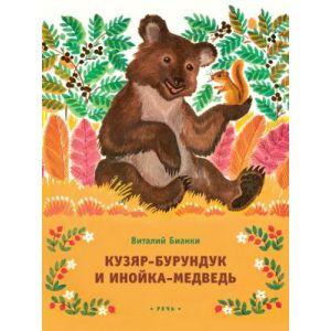 Кузяр-бурундук и Инойка-Медведь (мягк.обл.)
