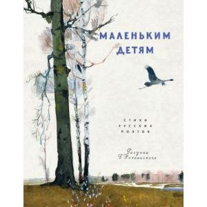 Маленьким детям: стихи русских поэтов (мягк.обл.)