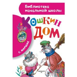 Кошкин дом (Библиотека начальной школы)