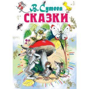 Сказки (Сутеев)