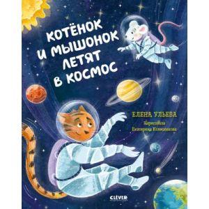 Котёнок и мышонок летят в космос