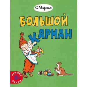 Большой карман (мягк.обл.)