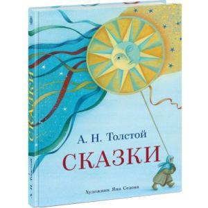Сказки (Толстой, илл. Я. Седовой)