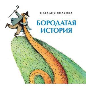 Бородатая история (мягк.обл.)