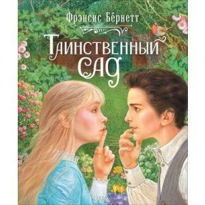 Таинственный сад (Любимые детские истории)