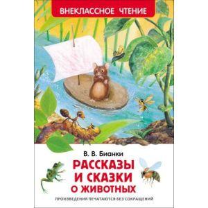 Рассказы и сказки о животных (Внеклассное чтение)