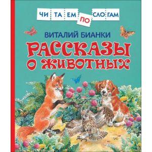 Рассказы о животных (Читаем по слогам)