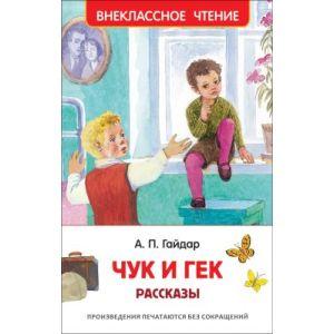 Чук и Гек. Рассказы (Внеклассное чтение)