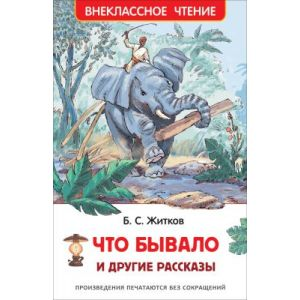 Что бывало и другие рассказы (Внеклассное чтение)