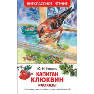 Капитан Клюквин. Рассказы (Внеклассное чтение)
