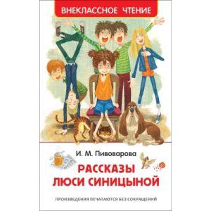 Рассказы Люси Синицыной (Внеклассное чтение)