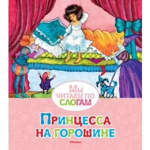 Принцесса на горошине (Мы читаем по слогам) (мягк.обл.)