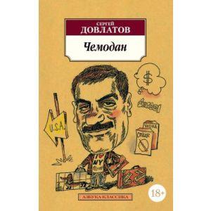 Чемодан (Азбука-классика) (мягк.обл.)