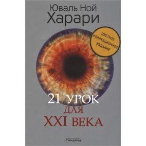 21 урок для XXI века. Цветное коллекционное издание с подписью автора