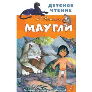 Маугли (Детское чтение)
